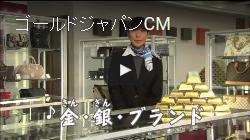 ゴールドジャパンCM